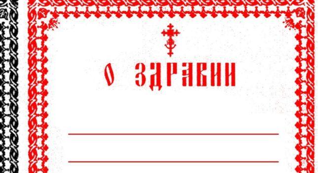 Требы на официальном сайте монастыря